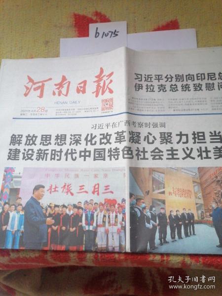 2021.4月28日河南日报(20版全)