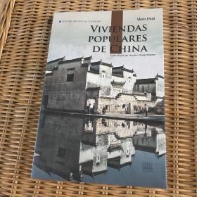 中国民居(西班牙文版)