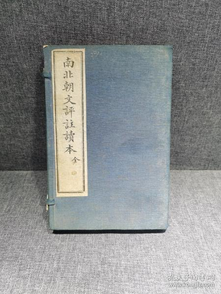 南北朝文评注读本