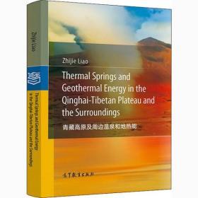 青藏高原及周边温泉和地热能廖志杰9787040475012高等教育出版社自然科学
