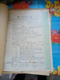 纪士玶手稿