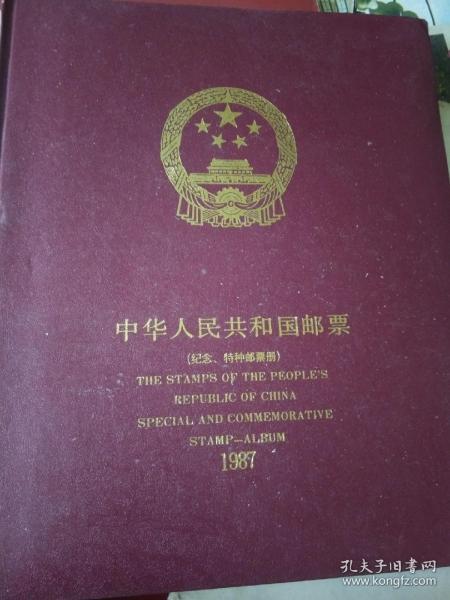 北方邮票空册1987年