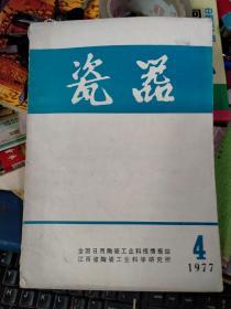 江西陶研所出版期刊·瓷器·1977年第4期·