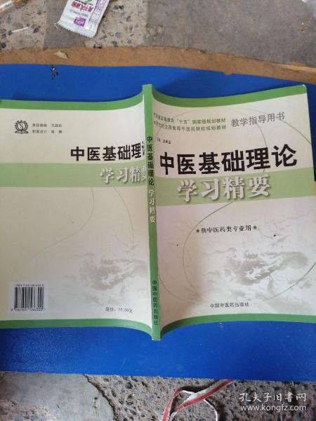 中医基础理论学习精要