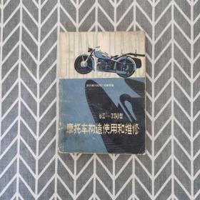 长江——750型摩托车构造使用和维修