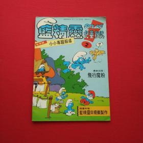 《蓝精,灵儿童杂志2》