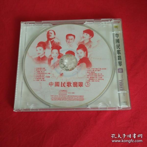 《中国民歌翡翠3》祝福祖国等歌曲送组英棚力媛奖达为等CD光碟光盘唱片收藏珍藏