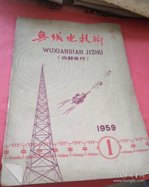 无线电技术(1959  1)