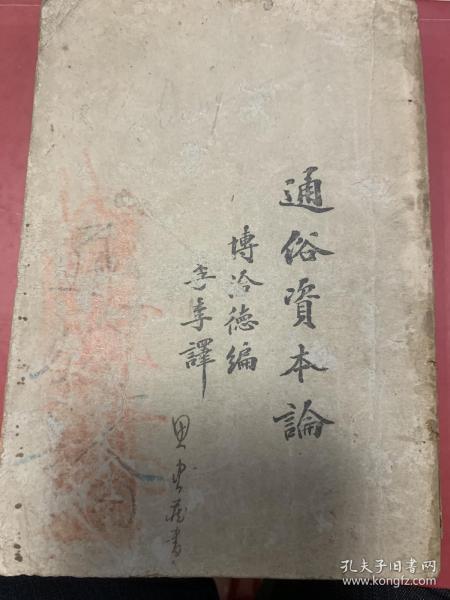 红色珍本 中国最早介绍马克思资本论的专著《通俗资本论》李季译 一册全 有版权票