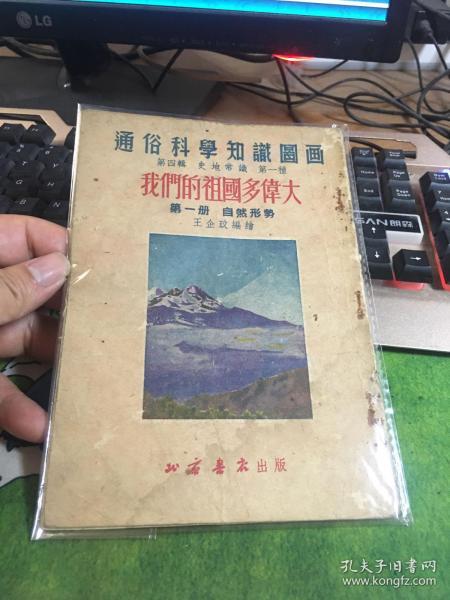 通俗科学知识图画,我们的祖国多伟大,第一册自然形势,20210505