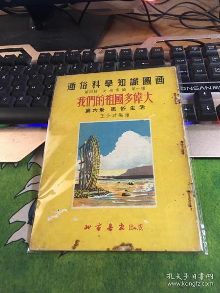 通俗科学知识图画,我们的祖国多伟大,第六册风俗生活,20210505
