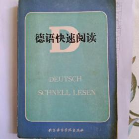 德语快速阅读