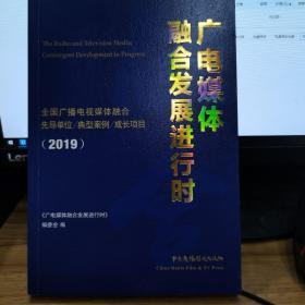 广电媒体融合发展进行时:全国广播电视媒体融合先导单位、典型案例、成长项目(2019)