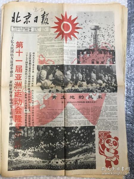 1990年9月23第十一届亚洲运动会开幕