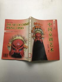中国京剧艺术