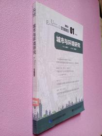 城市与环境研究(2013/01·总第1期)