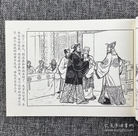 戏曲故事画库(强婚配 坐山吵窑 白莲花 归宗图)