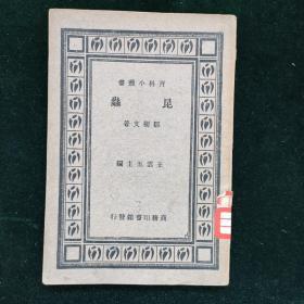 民国百科小丛书  昆虫  邹树文著 王云五主编  商务印书馆发行