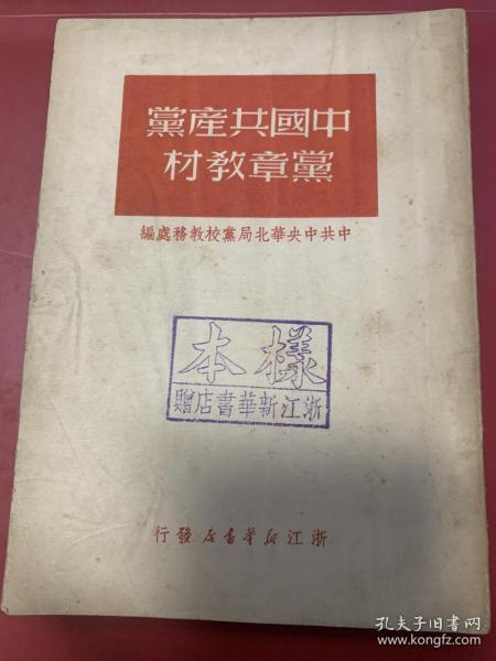 红色文献 《中国共产党党章教材》出版社样本 一册全