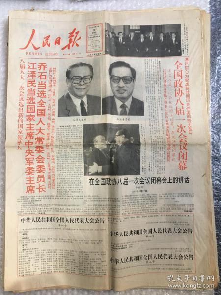 人民日报1993年3月28八届人大一次会议