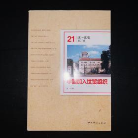 读党史·第21辑:中国加入世贸组织