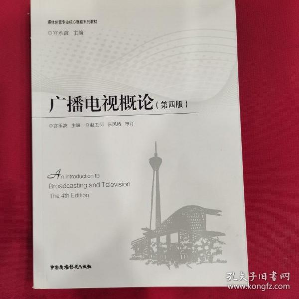 广播电视概论(第4版)/媒体创意专业核心课程系列教材