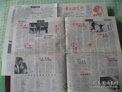 江西《景德镇电影》1991年1-2期库存95品