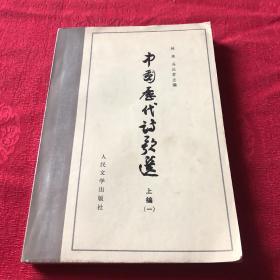 中国历代诗歌选上编一