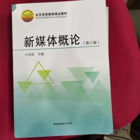 新媒体概论(第八版)中国广播影视出版社