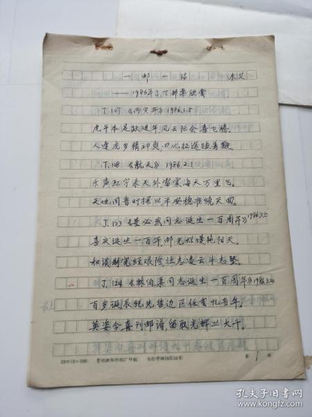 《一邮一诗选集》作者、蜚声国内外为邮票写诗的第一人、著名集邮家方培基9首手稿