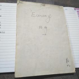 经济日报剪报