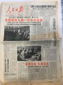 1998年3月15政协九届一次会议闭幕