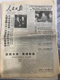 1998年3月5九届人大一次会议预备会议