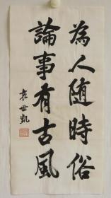 袁世凯书法 作品编号19667