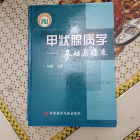 甲状腺病学-基础与临床