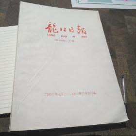 龙口日版2003年7月-8月合订本
