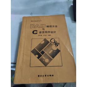 特价PAD编程方法与C语言程序设计刘甲耀,严桂兰编著