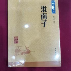中华经典藏书:淮南子(升级版)