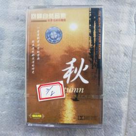 磁带:回归自然音乐—秋(未拆封)