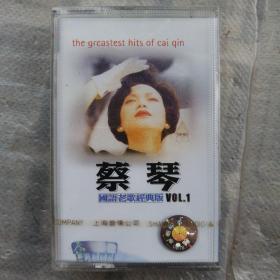 磁带:蔡琴  国语老歌经典版  VOL.1(未拆封)