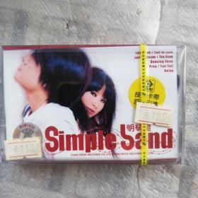 磁带:Simple Sand  明萌派(未拆封)