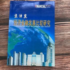 京津冀经济金融发展比较研究