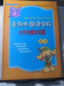 走向外国语学校小升初模拟试题:语文