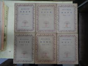(民国老课本)初中生文库:代数表解、三角表解、物理学表解、化学表解、几何表解、算术表解【6册合售】
