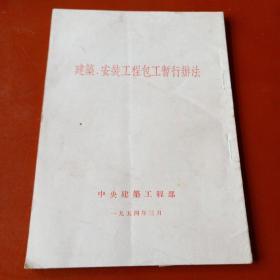 建筑、安装工程包工暂行办法(1954年)