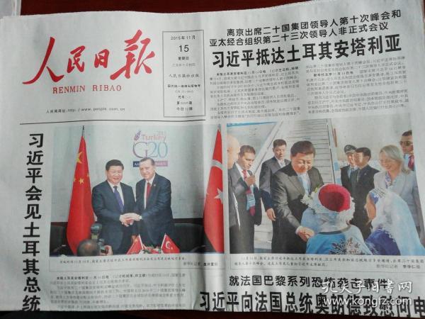 原版人民日报2015年11月15日(当日共12版全))