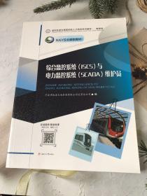 综合监控系统(ISCS)与电力监控系统(SCADA)维护员/城市轨道交通高技能人才培训系列·维修类