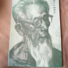 许荣初素描集