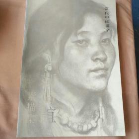 当代中国画家 靳尚谊素描集