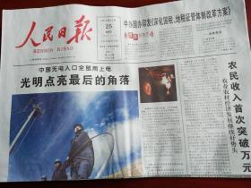 原版人民日报2015年12月25日(当日共24版全))